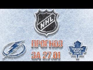 Прогноз на матч НХЛ Тампа Торонто