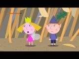 Маленькое королевство бена и холли сезон 1 серия 14 Мельница эльфов