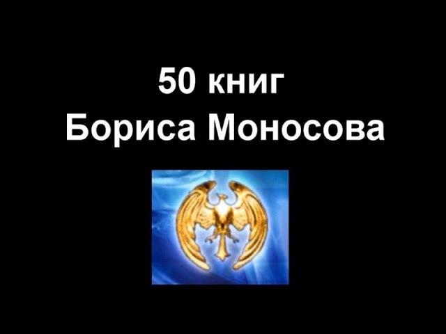 50 книг Бориса Моносова.