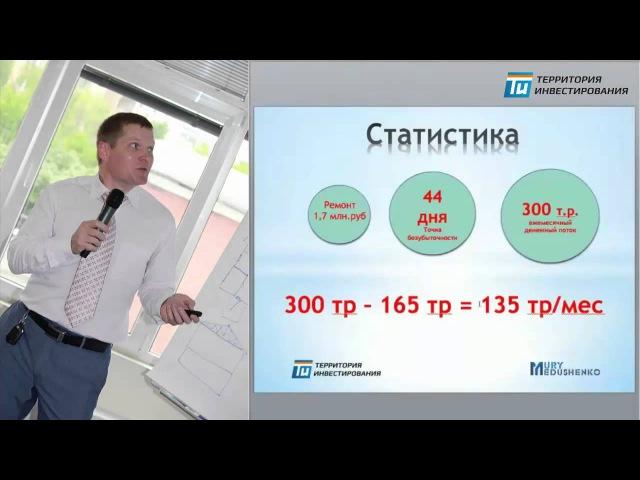 Как создать доходный дом практически без собственных финансовых вложений. Юрий Медушенко