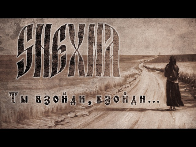Shexna - Ты взойди, взойди... (The spell of rising of the sun)