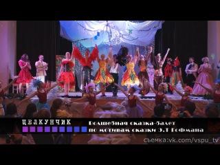 Сказка-балет