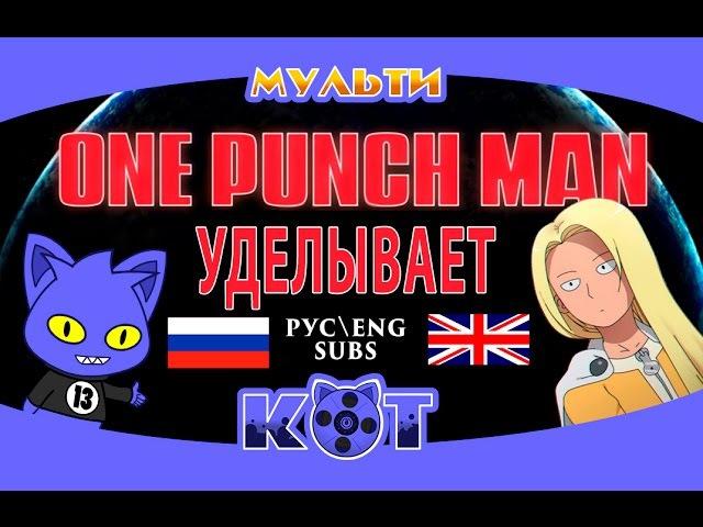 Multicat / Мультикот 1 - one punch man funny russian cat eng \ rus subs