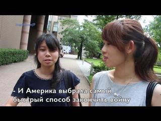 Помнят ли японцы о Хиросиме