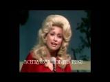 Долли Партон - Я всегда буду любить тебя (I Will Always Love You) русские субтитры