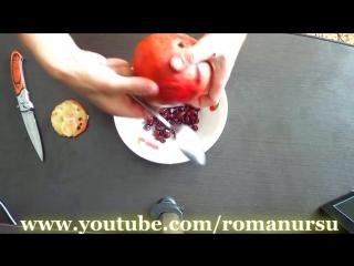 Как быстро почистить гранат ложкой.  How to pill pomegranate quickly