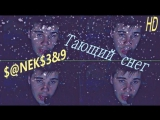 $NEK$3&9 Тающий снег ( Кавер версия )