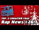 RapNews 26.1 - TOP-5 СОБЫТИЙ ГОДА Поздравление с 2014