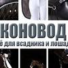 КОНОВОД: Товары для лошадей и конного спорта.