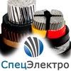 Спец Электро - весь кабель и провод в Москве