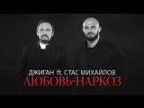 Джиган ft. Стас Михайлов - Любовь-наркоз (Премьера песни)