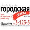 Gorodskaya-Gazeta Yartsevo