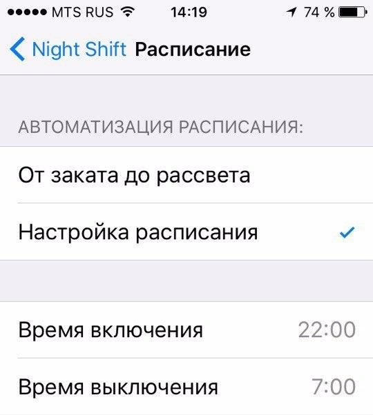 Расписание режима Night Shift