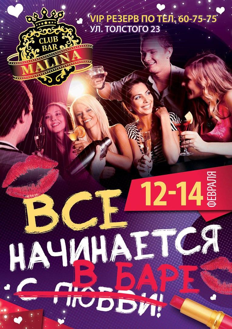 Афиша Улан-Удэ 12, 13 и 14 февраля ВСЕ начинается В БАРЕ