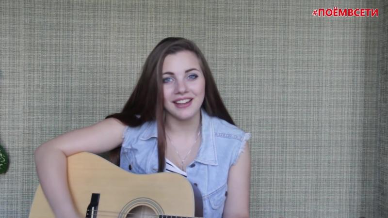 МОТ - Страна Oz (cover by Liza Kazakova),красивая девушка шикарно спела кавер на песню,классный голос,талант,харизма