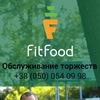 FitFood-выездное обслуживание в Днепропетровске!