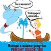 Ремонт лодок ПВХ Нижний Новгород