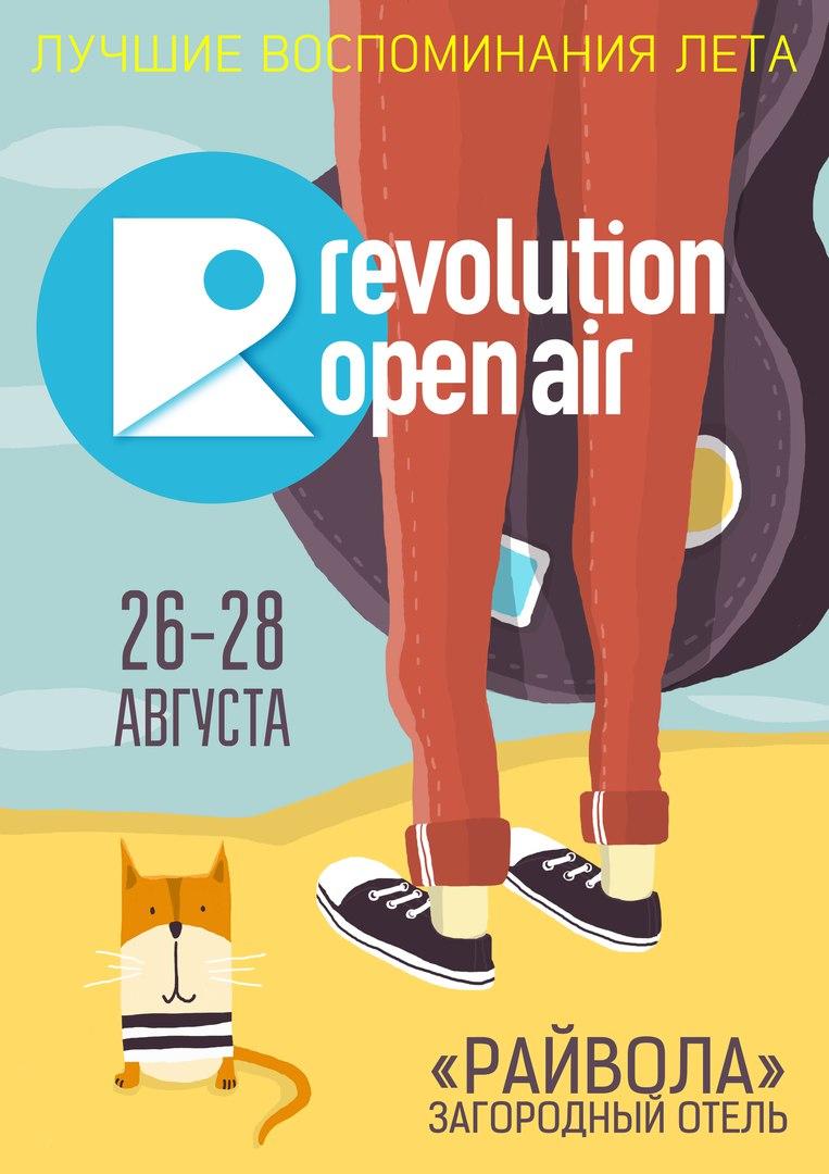 Revolution Open Air 26-28 августа