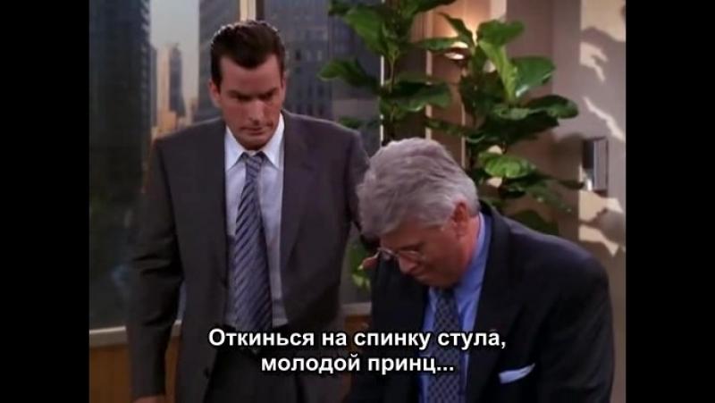 Спин Сити/Кручёный город/Spin city/5 сезон 2 серия/Русские субтитры/Чарли Шин/2000 год.
