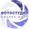 Фотостудия БИЗНЕС ФОТО (предметная фотосъемка)