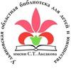 Ульяновская областная библиотека имени Аксакова