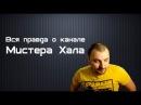 Вся правда о видео-блоге Мистера Xala.