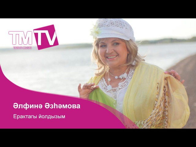 Әлфинә Әзһәмова - Ерактагы йолдызым