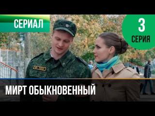 Мирт обыкновенный 3 серия - Мелодрама   Фильмы и сериалы - Русские мелодрамы