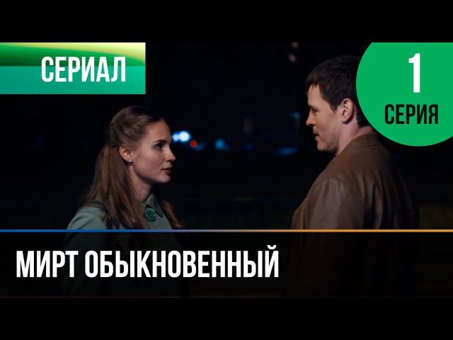 ▶️ Мирт обыкновенный 1 серия - Мелодрама   Фильмы и сериалы - Русские мелодрамы