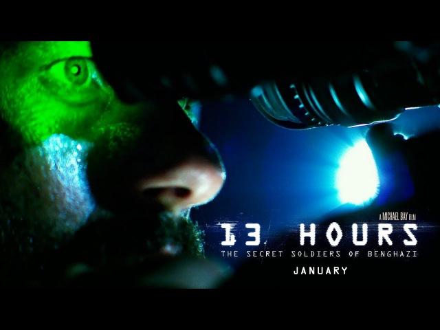 13 часов׃ Тайные солдаты Бенгази — Русский трейлер (2016)