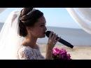 Песня в подарок на свадьбу от невесты
