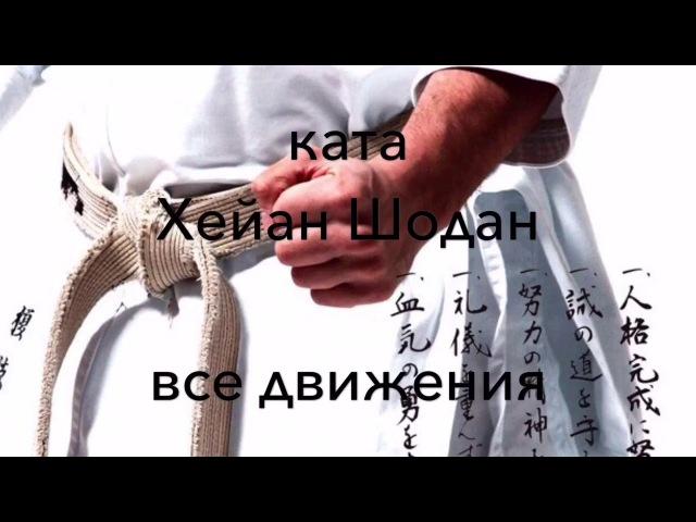 Ката Хейан Шодан обучающее видео (Heian Shodan - full lesson)