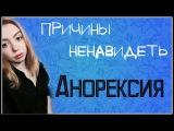 ♡ Причины Ненавидеть:Анорексия ♡