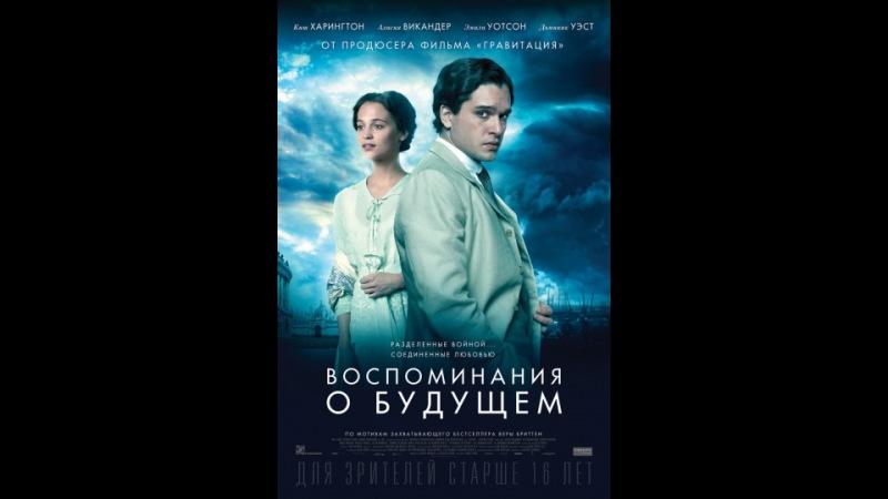 Воспоминания о будущем (2014) — смотреть онлайн — КиноПоиск » Freewka.com - Смотреть онлайн в хорощем качестве