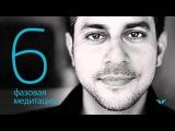 6-фазовая медитация c Вишеном Лакьяни