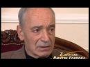 Валентин Гафт. В гостях у Дмитрия Гордона 2007