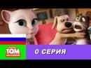 Говорящий Том и Друзья 0 серия Реалити шоу
