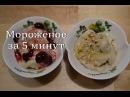 ДОМАШНЕЕ МОРОЖЕНОЕ за 5 минут Банановое Мороженое Homemade ice cream in 5 minutes