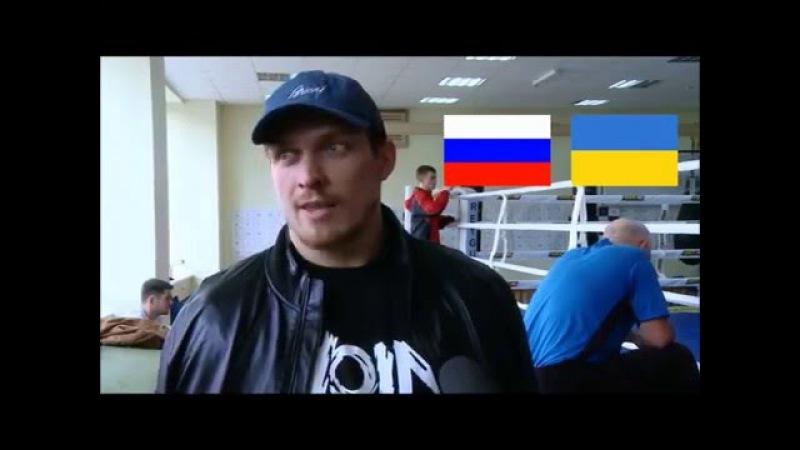 Украинцы и русские один народ. Усик Александр - украинский боксёр, олимпийский чемпион