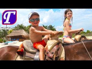 Отдых в Мексике Максим на Карибском Море Детский Комплекс День 2 влог для детей entertainment