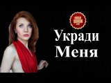 Укради меня (2016) - Мелодрама фильмы 2016 - Русские мелодрамы фильмы