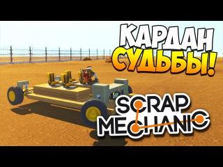 Scrap Mechanic | Кардан судьбы или как я сломал игру!