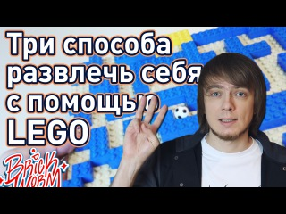 Три способа развлечь себя с помощью LEGO - Brickworm