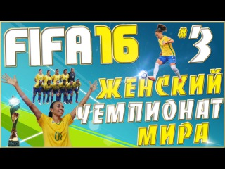 Fifa 16 Women's International Cup (Brazil - Germany) 1/2 финала #3