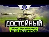 СТ-1 - Хороший ТТ |Достойный выбор | World of Tanks | The_Bentley777 | Поднимай Стату WN8 |