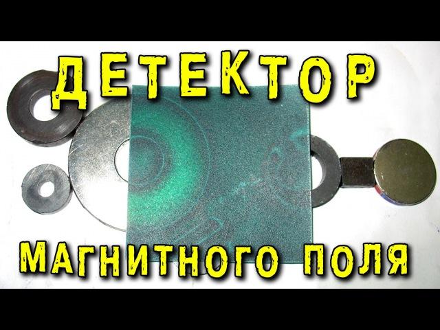 ДЕТЕКТОР МАГНИТНОГО ПОЛЯ Magnetic Viewing Film Magnetic field