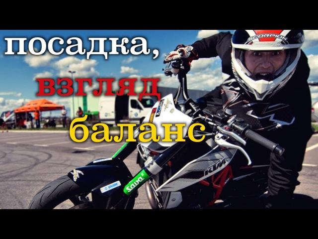 Мастер класс Опытный мотоциклист в мотошколе