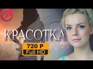 Красотка (2013) Русская комедийная мелодрама фильм HD