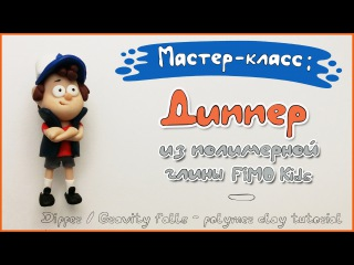 Мастер-класс: Диппер - Гравити Фолз - из глины FIMO kids / Dipper - polymer clay tutorial