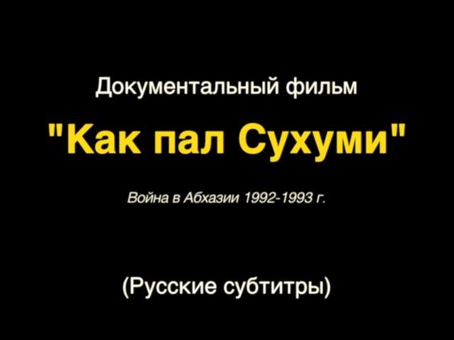 Документальный фильм Как пал Сухуми - Война в Абхазии 1992-1993 » Freewka.com - Смотреть онлайн в хорощем качестве